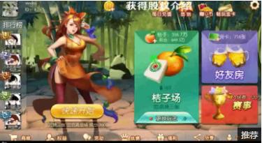 麻将股权介绍(上)