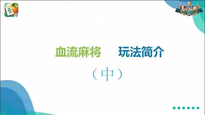 盖闻麻将基础规则介绍(中)