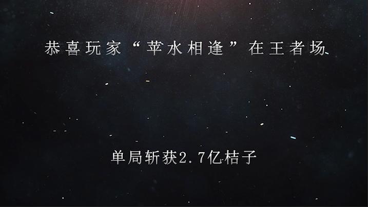 """恭喜玩家""""苹水相逢""""在王者场,单局斩获2.7亿桔子"""