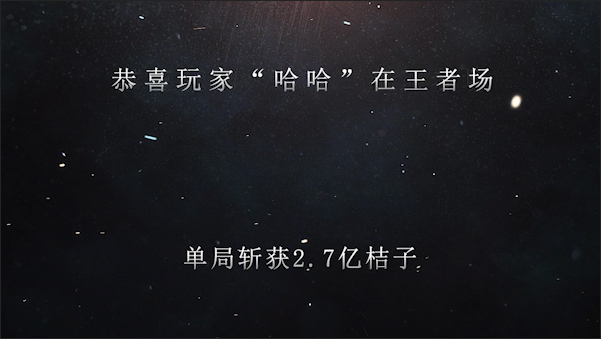 """恭喜玩家""""哈哈""""在麻将王者场,单局斩获2.7亿桔子"""