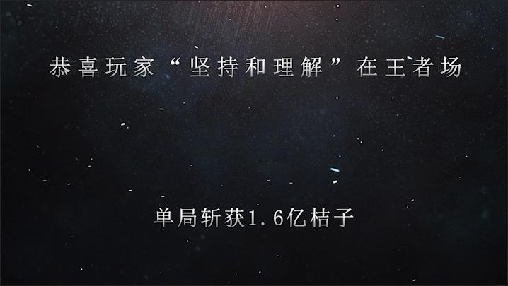 """恭喜玩家""""坚持和理解""""在麻将王者场,单局斩获1.6亿桔子"""